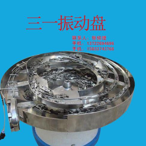 【三一】天津定制电子振动盘+河北供应厂家