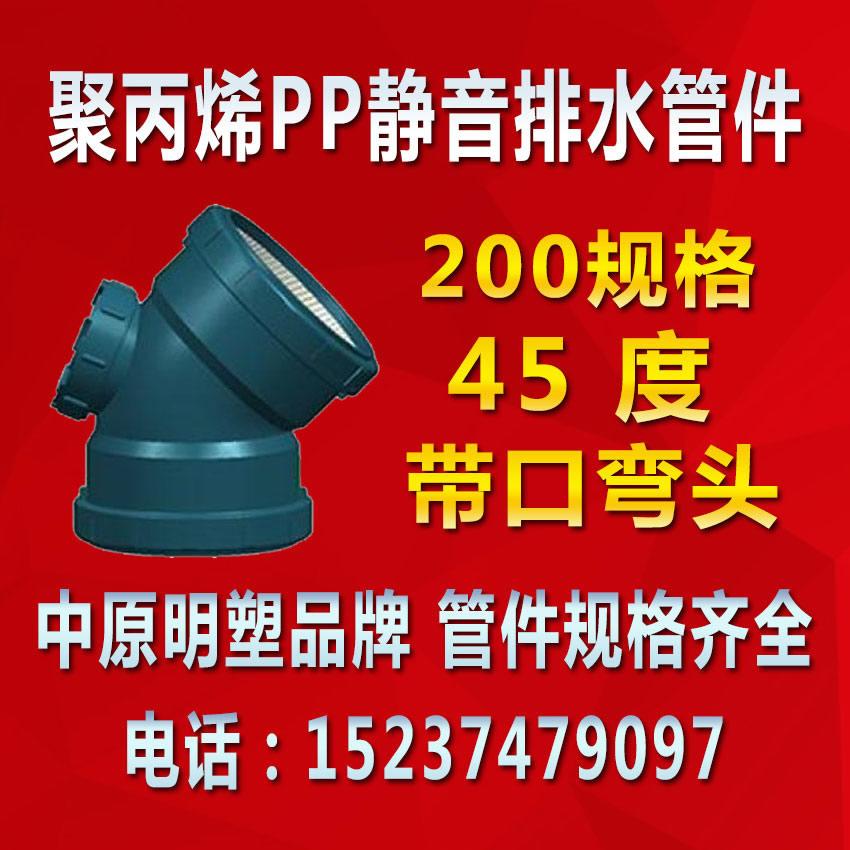 明塑蓝色聚丙烯PP160超静音排水管道管件生产厂家