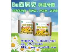 EM菌液供应商优选郑州合本生物科技-EM菌液专卖