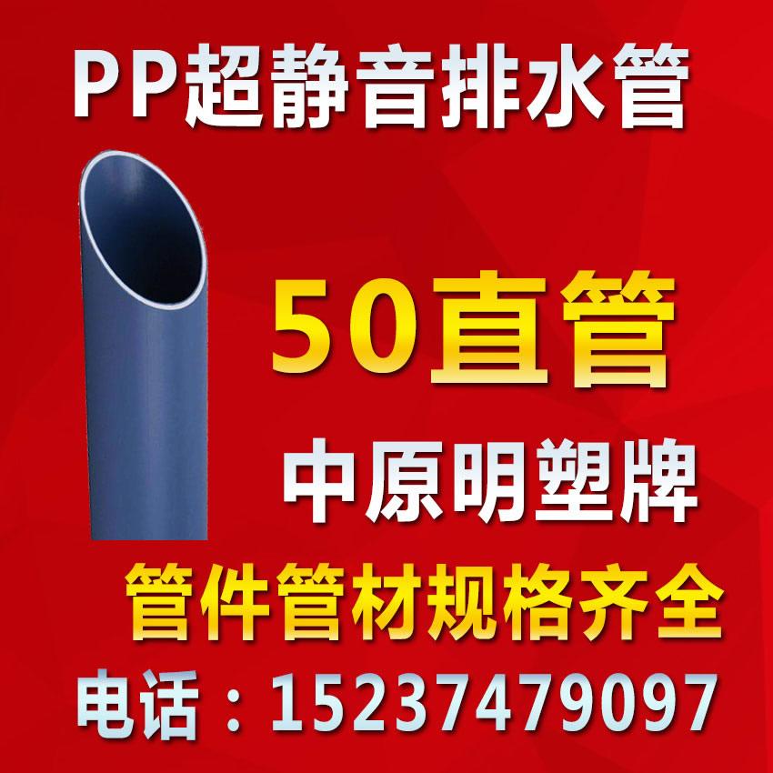蓝色50聚丙烯3SPP超静音排水管生产厂家