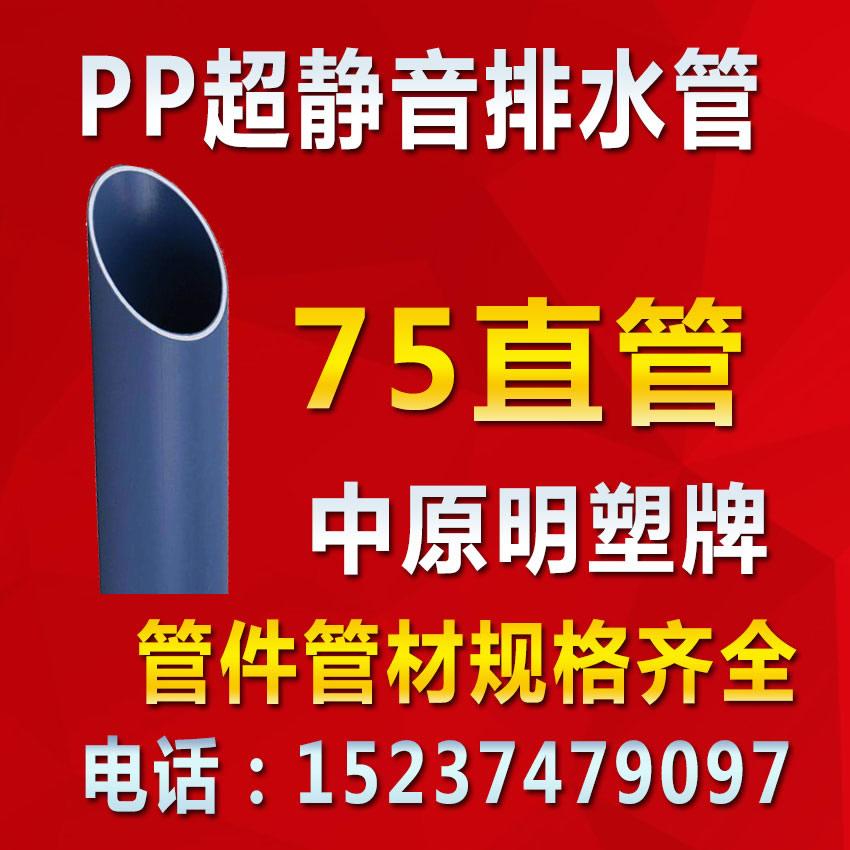 蓝色75聚丙烯3SPP超静音排水管生产厂家