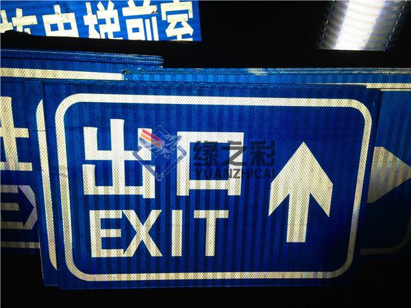 地下停车场标志牌-哪里能买到实惠的停车场标志牌