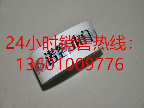 有信誉度的胶带生产厂家在北京-北京胶带生产厂家材质