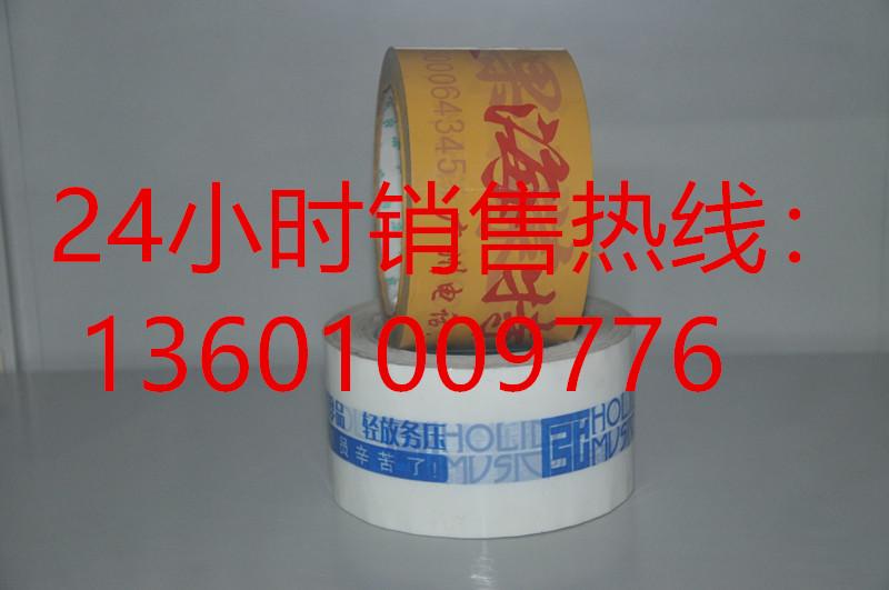 北京区域有品质的胶带生产厂家|北京胶带生产厂家材质