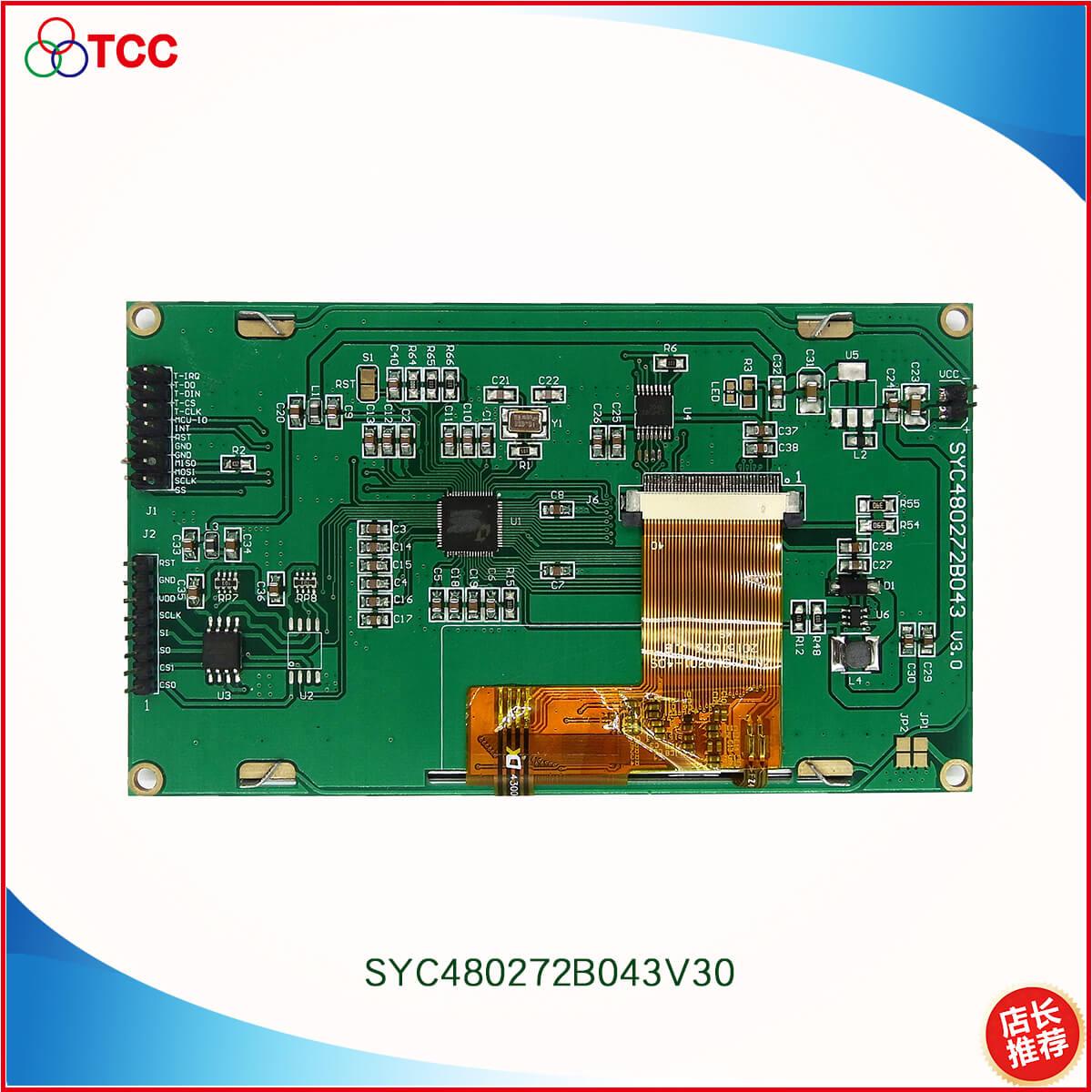 口碑好的SYC480272B043TFT液晶屏,别错过三元晶科技-4.3inchtft厂家