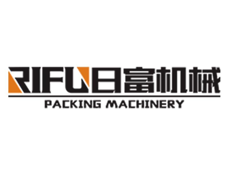 广州市日富包装机械千亿平台