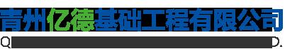 青州亿德基础工程有限公司