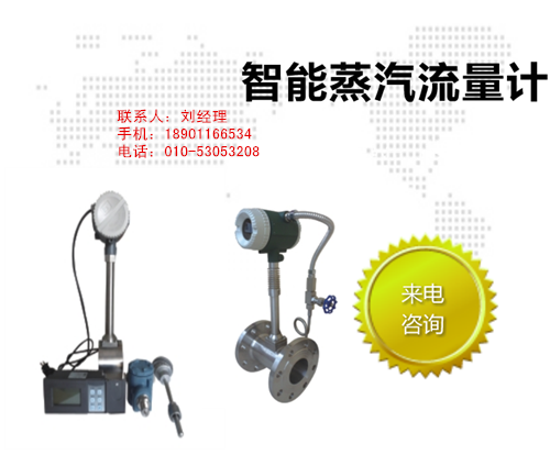 山东LUGB涡街流量计厂家|价格|型号—北京多益慧元