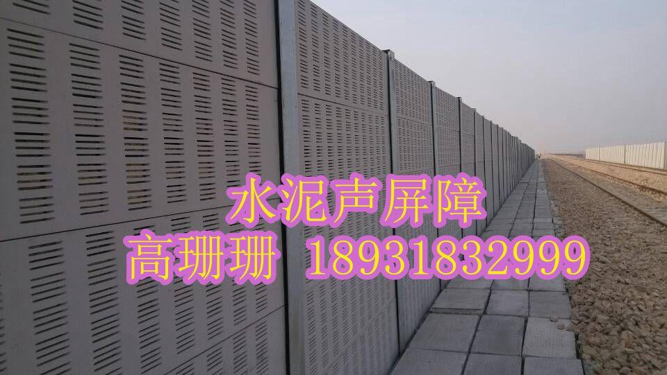 重庆水泥声屏障 安平县环远丝网制品_口碑好的水泥声屏障提供商