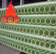 为您推荐超实惠的玻璃钢管道-玻璃钢管道加盟