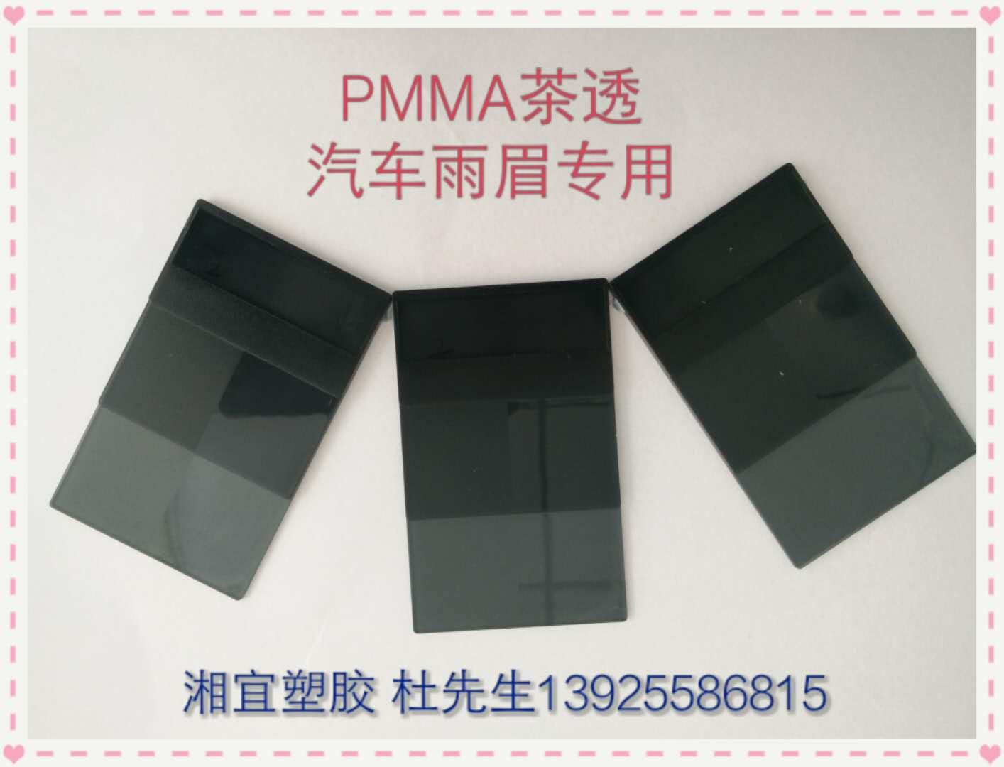 PMMA茶透汽车雨眉专用