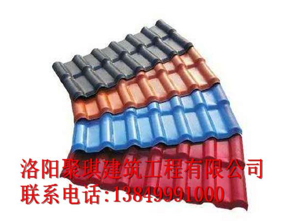 洛阳聚琪建筑工程品牌树脂瓦供应商