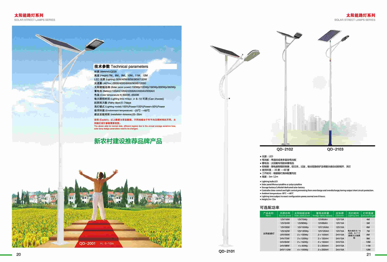 山西好的太阳能路灯服务商-高性价太阳能灯