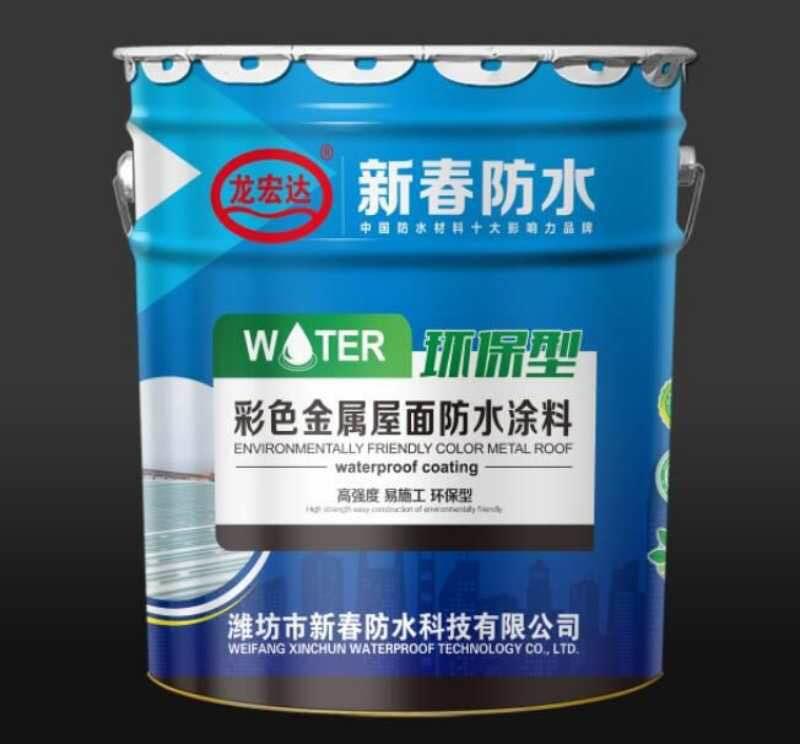 环保型彩色金属屋面防水涂料哪家好-优惠的彩色金属屋面防水涂料新春防水科技供应