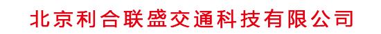 北京利合联盛交通科技有限公司