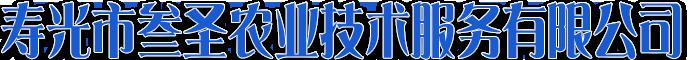 寿光市叁圣农业技术服务有限公司