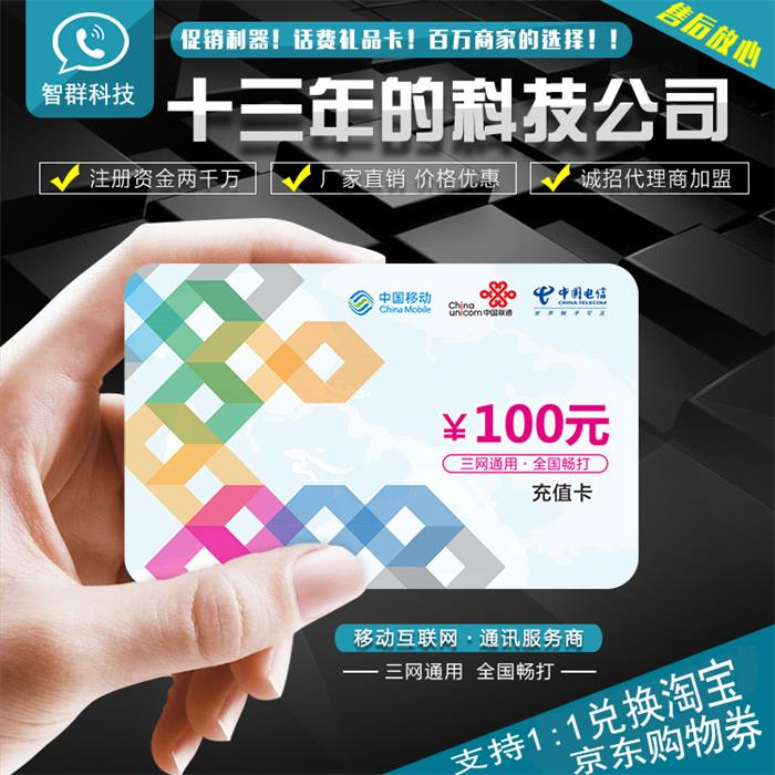 沃时代_可信赖的沃时代网络电话充值卡开发商-全国通用充值卡