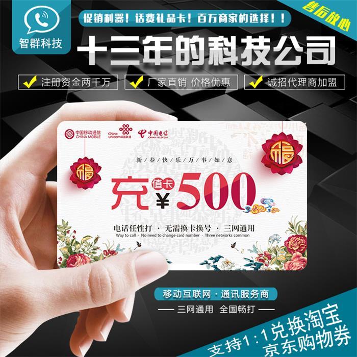 广东网络电话充值卡定制推荐_充值卡批发多少钱