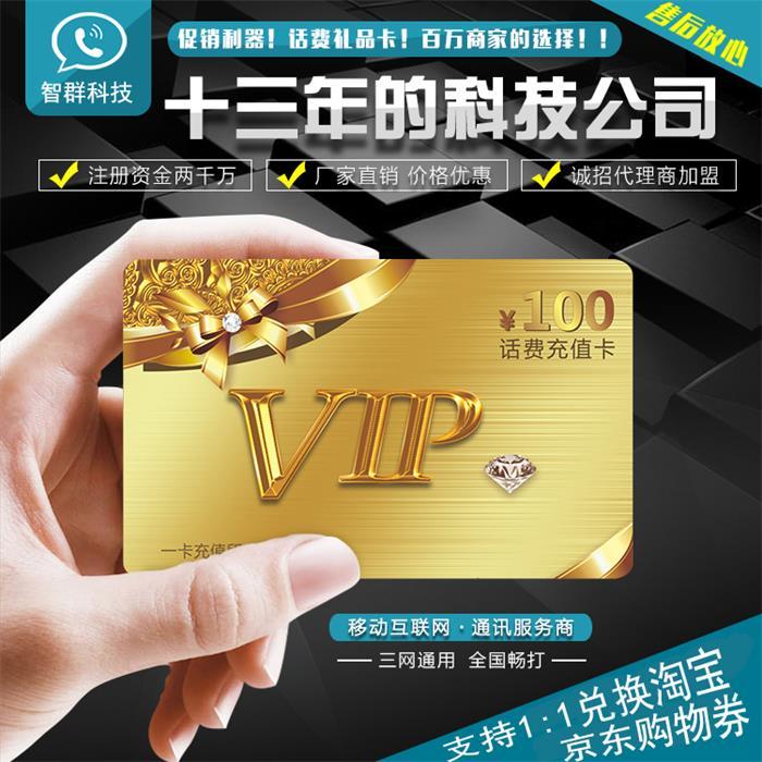 充值卡批发多少钱-网络电话充值卡定制公司