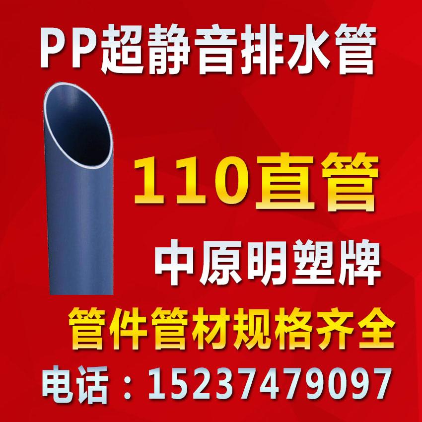 蓝色110聚丙烯3SPP超静音排水管生产厂家