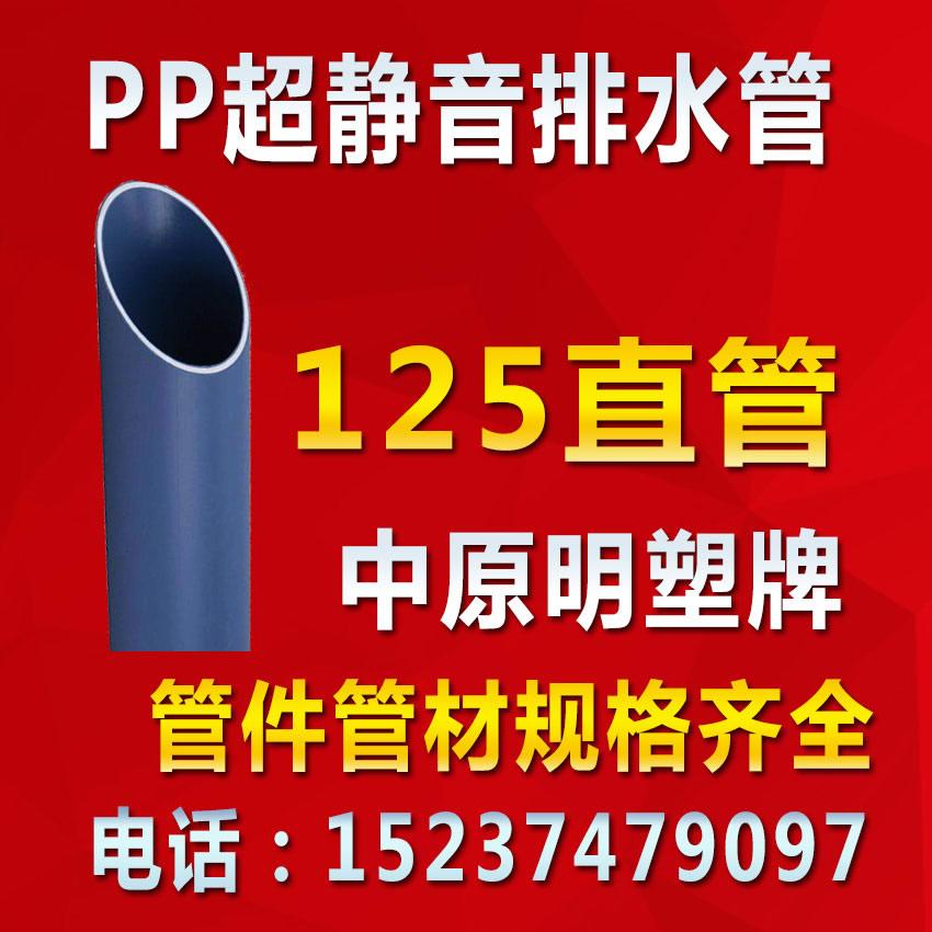 蓝色125聚丙烯3SPP超静音排水管生产厂家