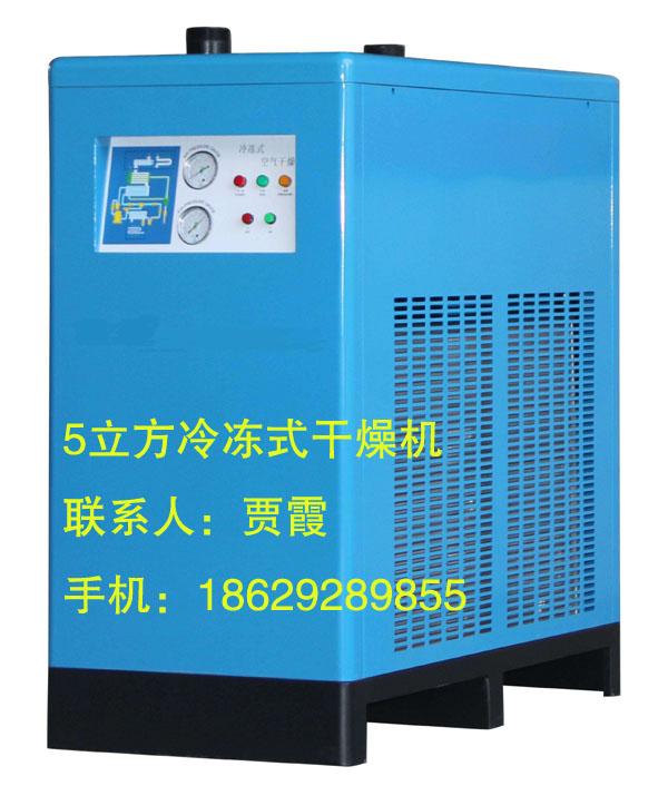 陜西5立方冷干機_好的5立方冷干機哪里有供應