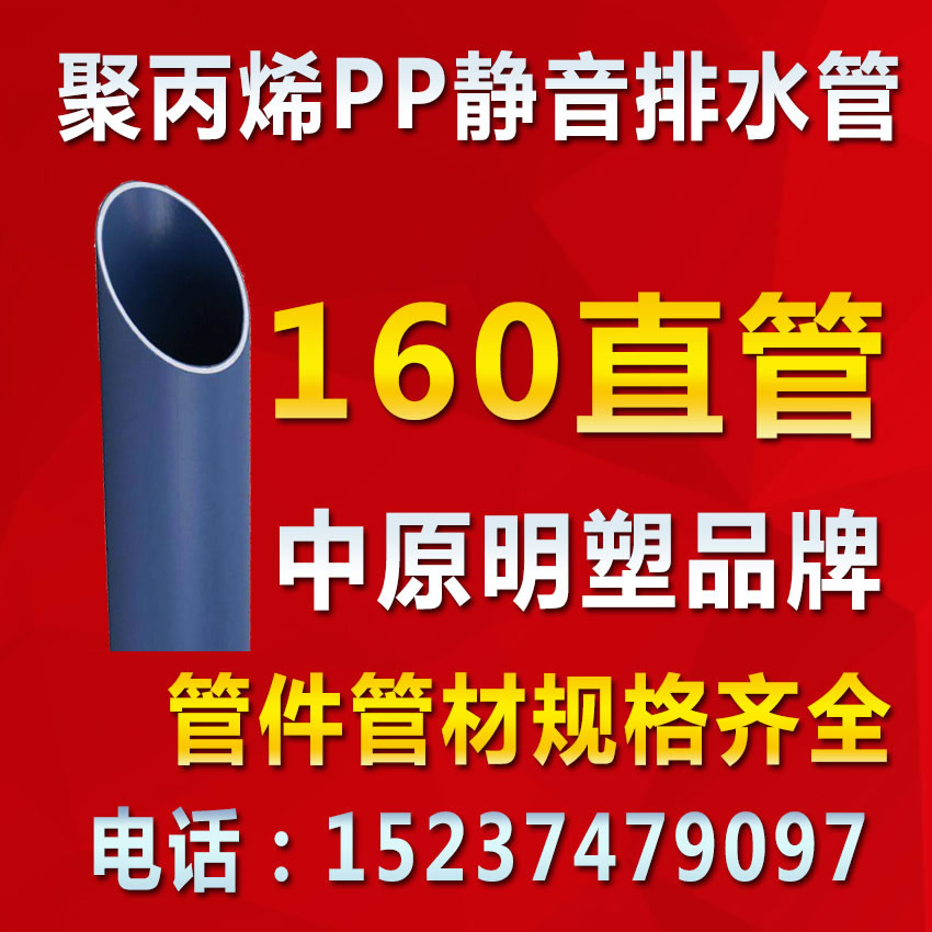 蓝色60聚丙烯3SPP超静音排水管生产厂家