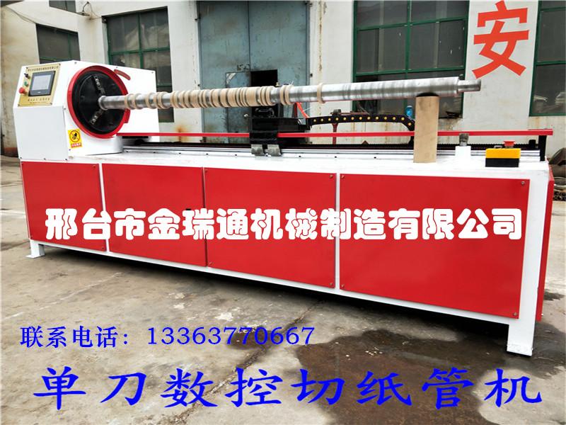【纸管精切机】定制大直径纸管精切机 金瑞通机械