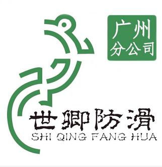 广州世卿地面防滑材料有限公司