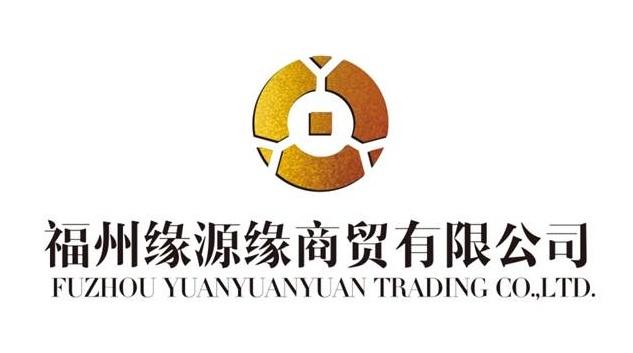 福州缘源缘商贸有限公司