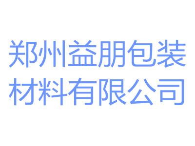 郑州益朋包装材料有限公司
