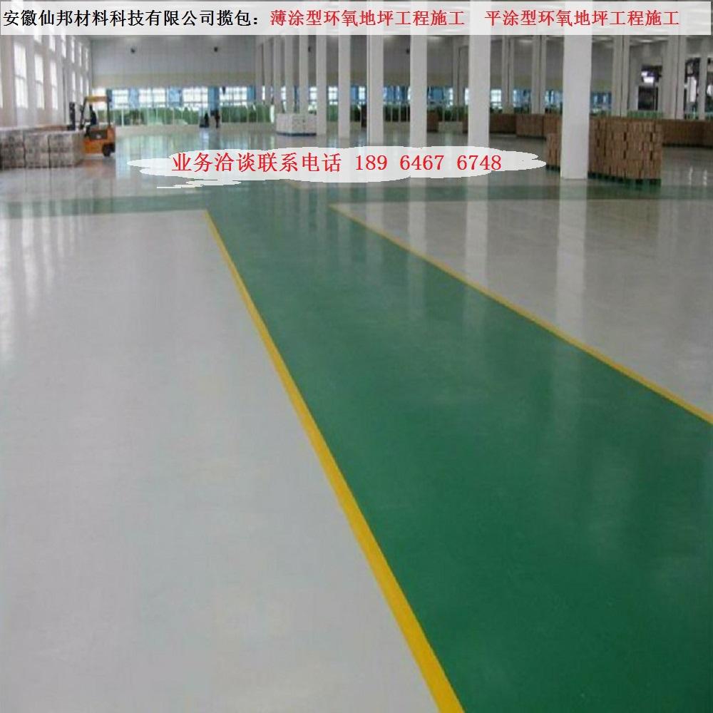 地坪涂裝工程價格費用 本地的地坪涂裝工程