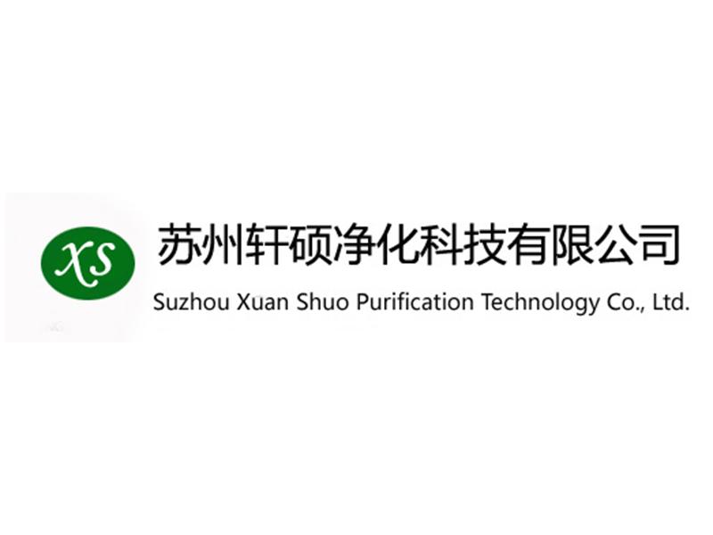 苏州轩硕净化科技有限公司