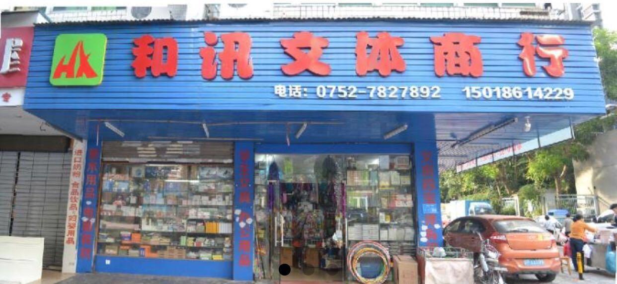 广东办公用品批发 如何选购可信赖的学习文具