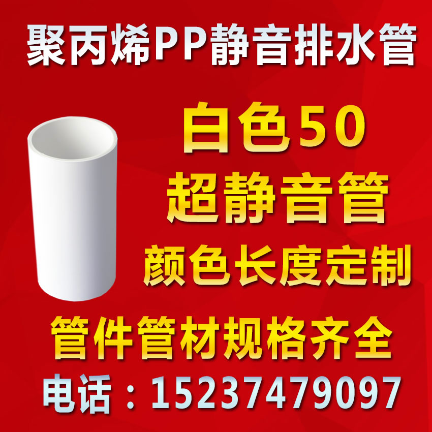 50白色聚丙烯PP超静音排水管