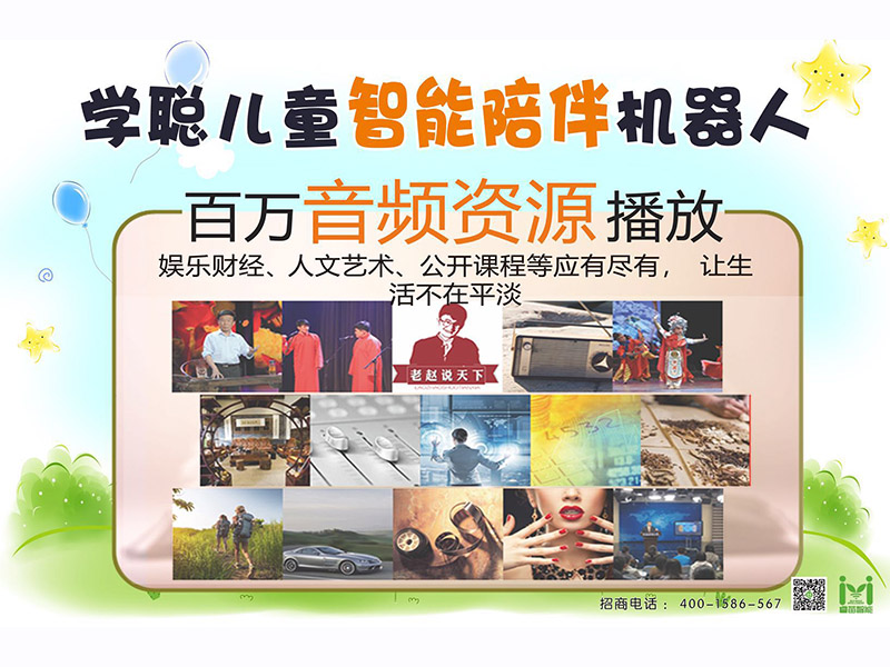北京智能机器人 想买新品学聪机器人就来学聪机器人