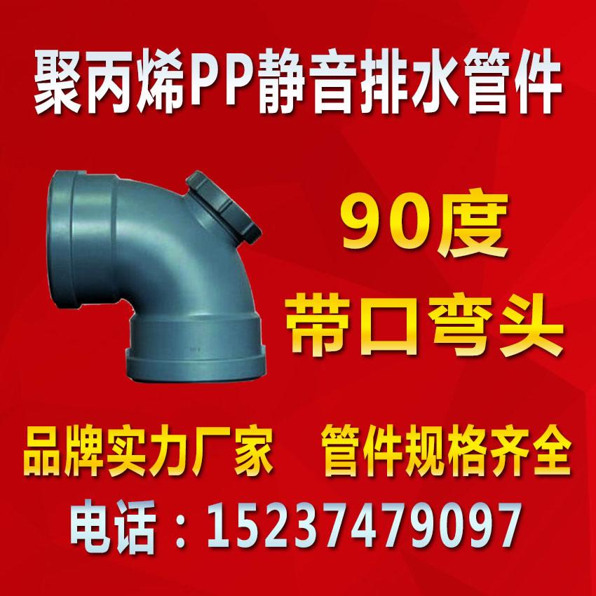 蓝色聚丙烯PP静音排水管件90度弯头