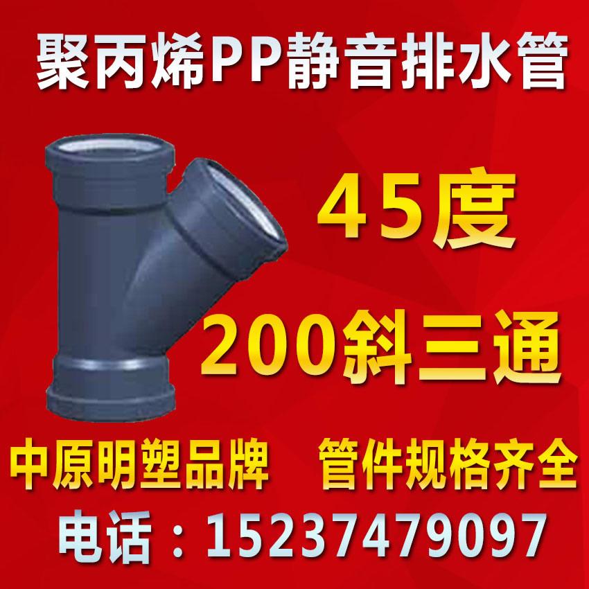 蓝色聚丙烯PP静音排水管件200斜三通