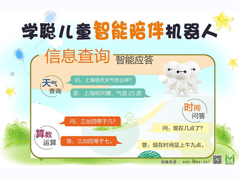 江西智能机器人 专业的学聪机器人当选学聪机器人