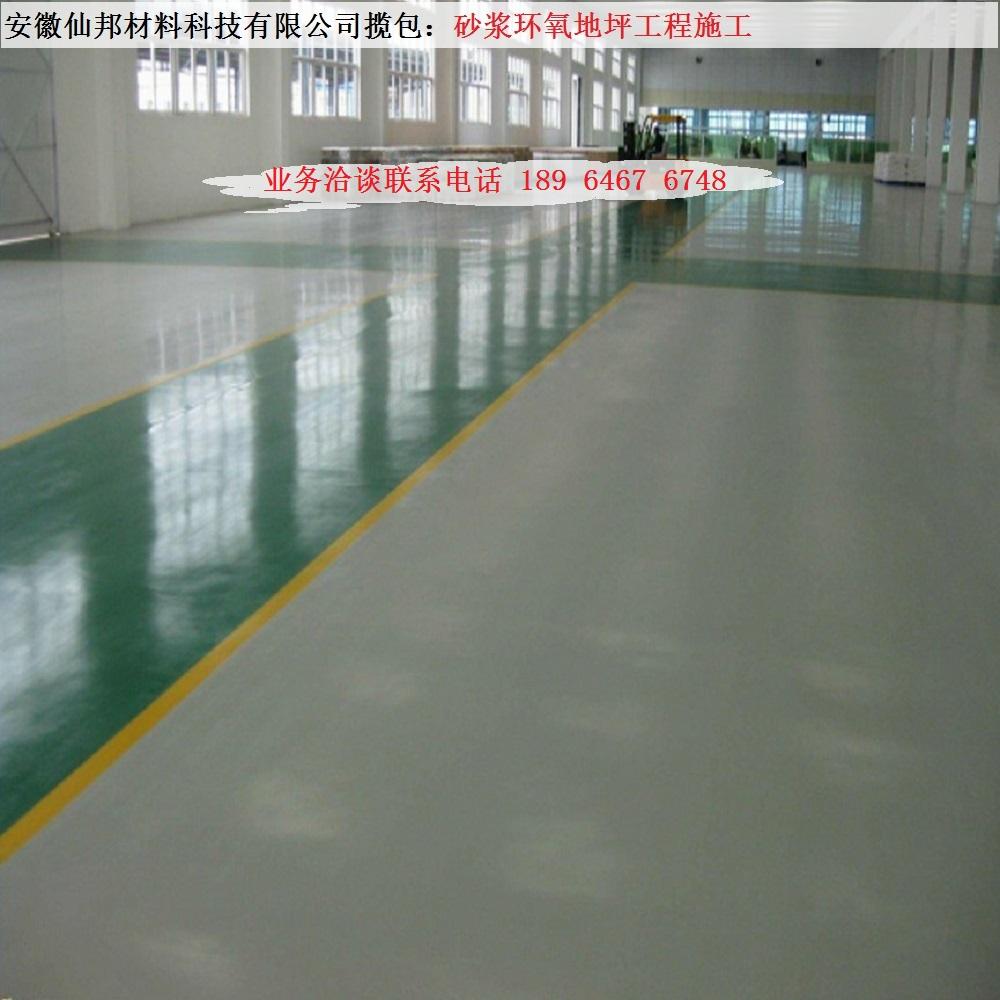 地坪涂裝工程價格費用 地坪涂裝工程裝修價格