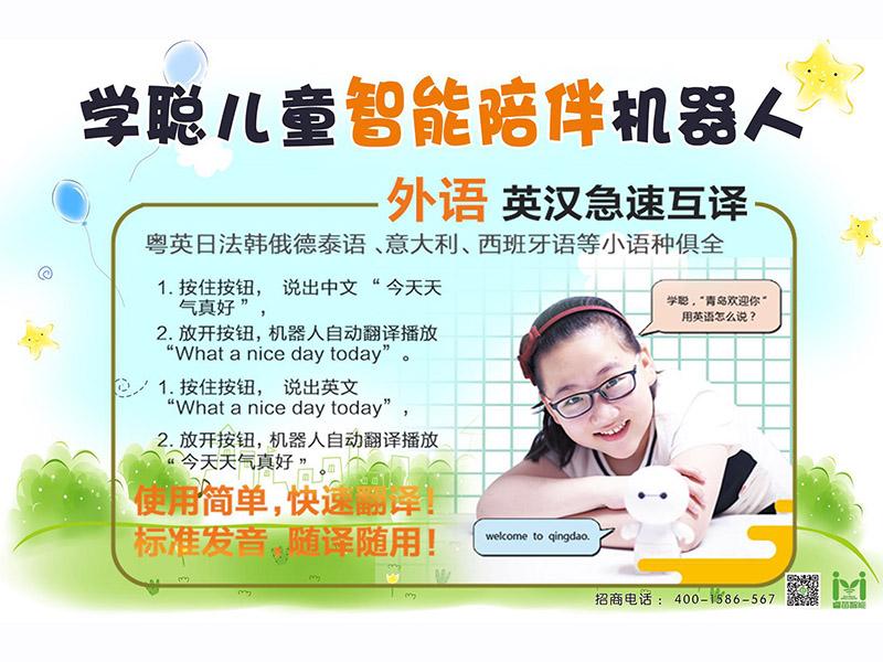 上海智能机器人价格-先进的学聪机器人推荐