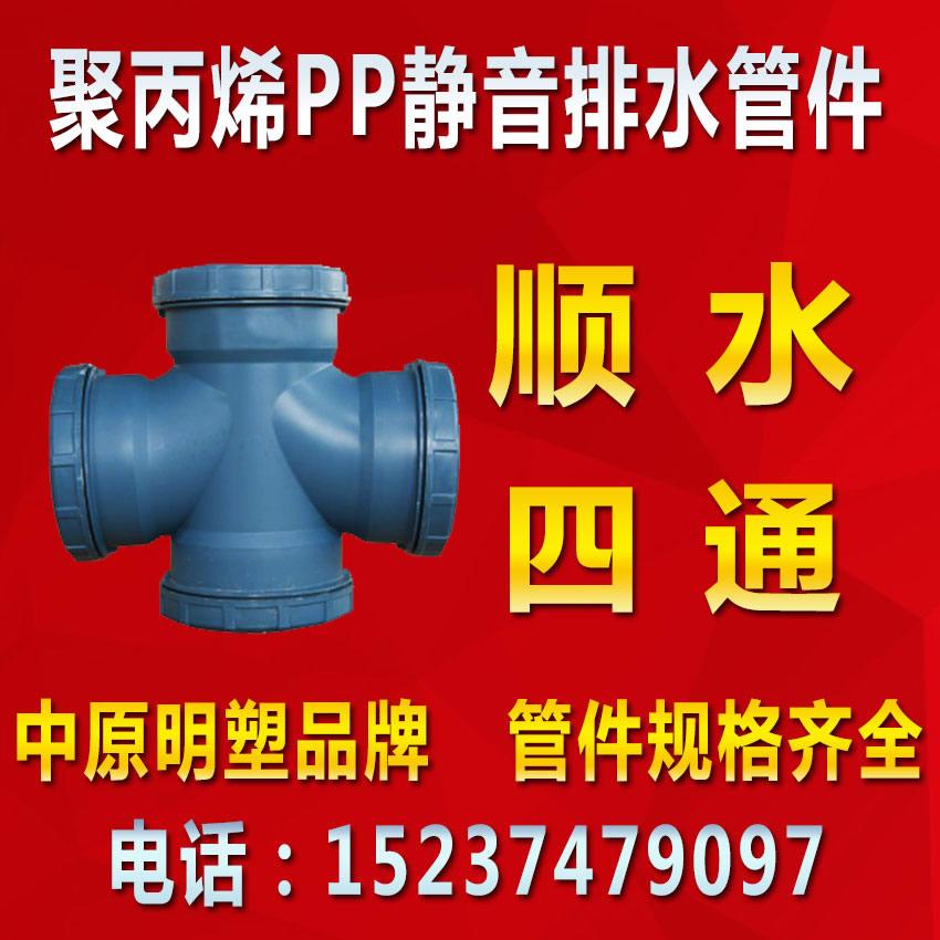蓝色聚丙烯PP静音顺水正四通排水管件