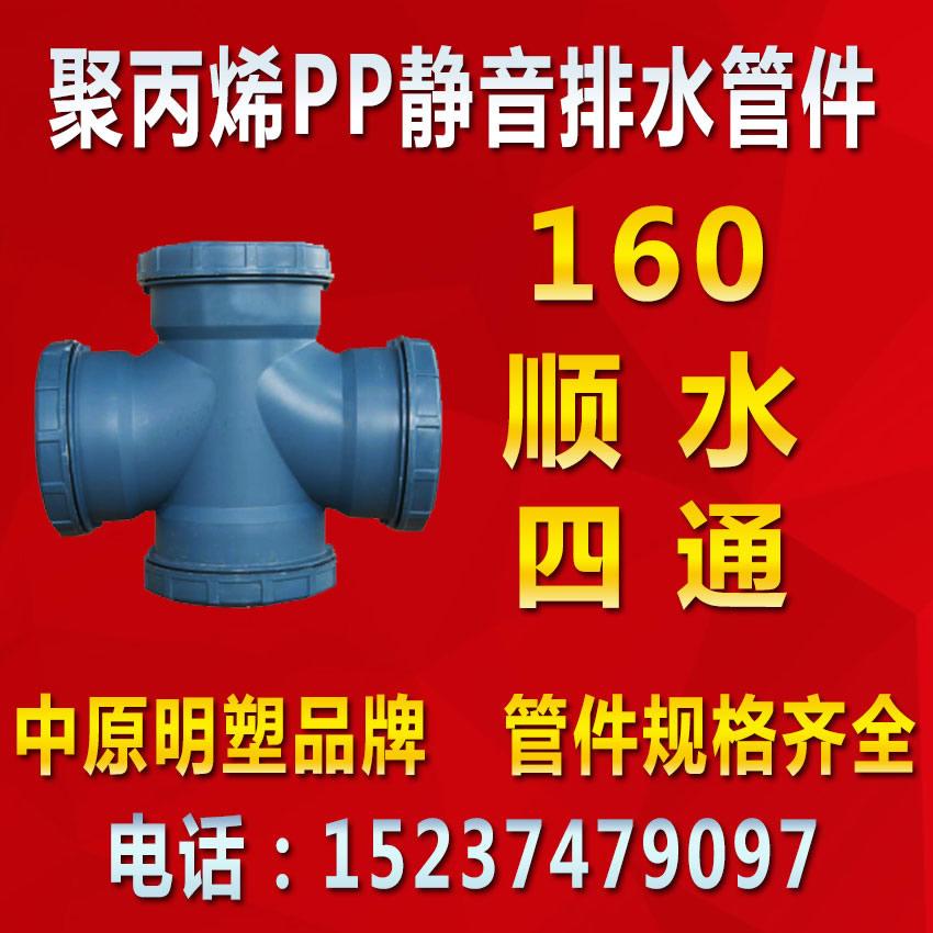 蓝色160聚丙烯PP静音顺水正四通排水管件