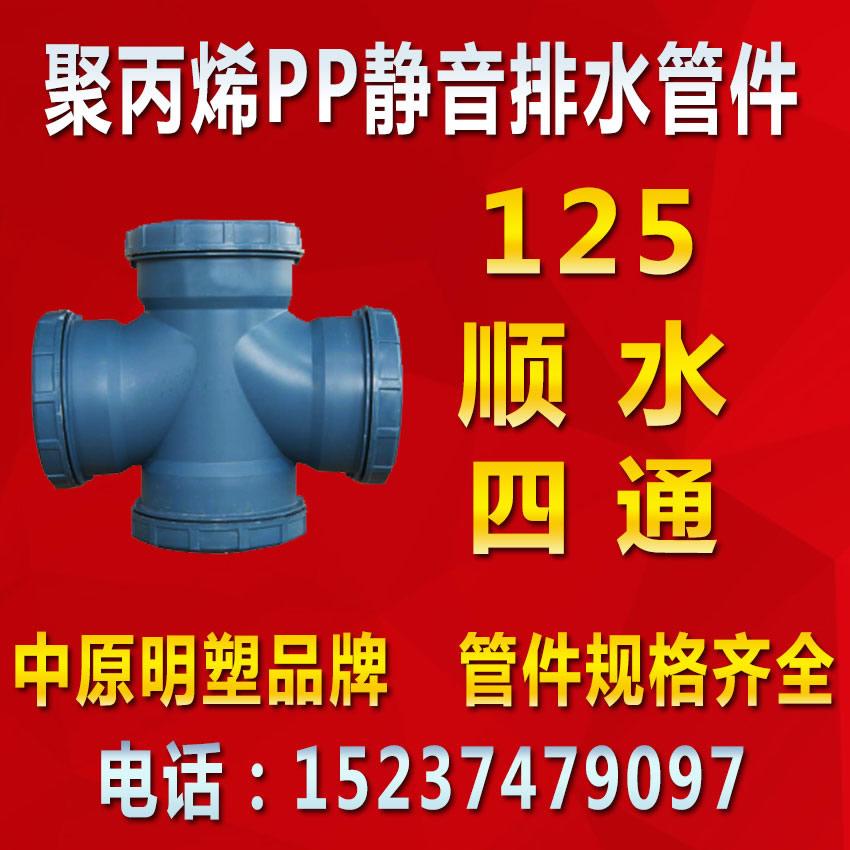 蓝色125聚丙烯PP静音顺水正四通排水管件