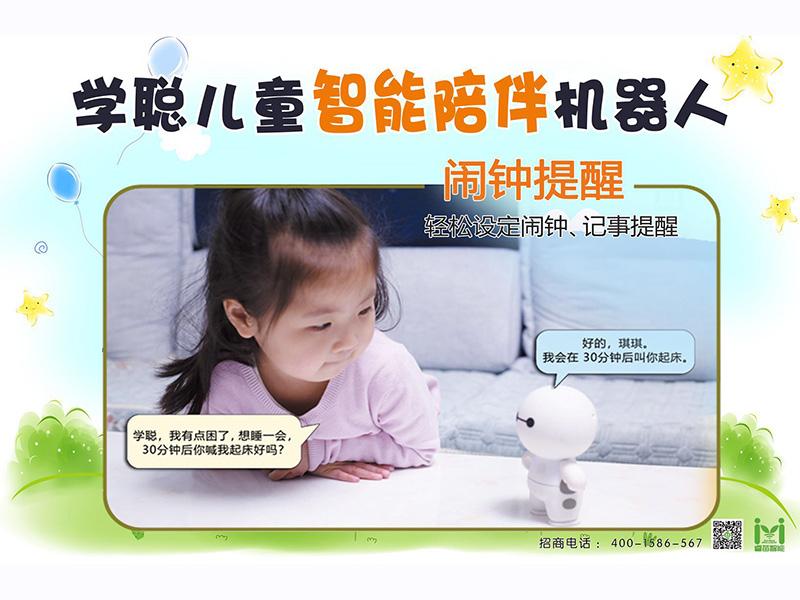 哪里可以买到易操作的学聪机器人 泰安儿童陪伴机器人价格