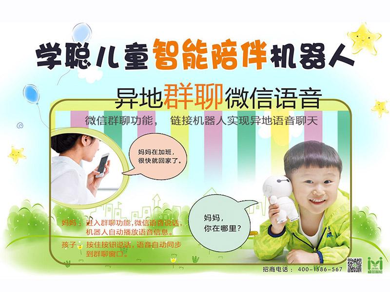 东营儿童智能机器人价格_到哪购买品质可靠的学聪机器人