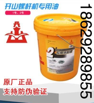 郴州开山2号螺杆空压机油——买开山2号螺杆空压机油当然还是选开山压缩机