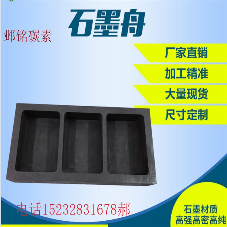 高纯石墨舟价格-秦皇岛提供价格合理的废旧石墨块