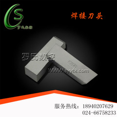 为您推荐优质的焊接刀头——四川机夹刀头