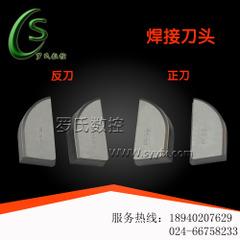 沈阳永峰祥机床刃具——专业的焊接刀头提供商,河南焊接刀头